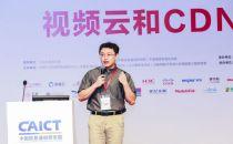 随锐科技移动通信云事业部总经理 罗庆欣:瞩目实时通信视频云架构