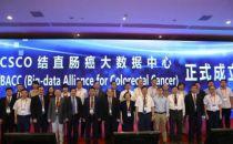 我国国内首个结直肠癌大数据中心在广州成立