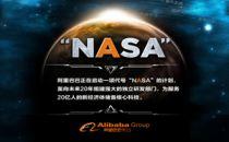"""高校AI人才战打响 阿里巴巴组建NASA""""青年军"""""""