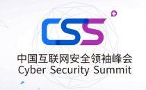 大咖云集CSS2017,腾讯云将发布安全AI布局