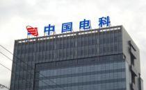 中国电科将组建通信子集团 注册资本30亿