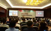 FMI2017----让人工智能与大数据为时代赋能