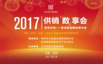 SinoBBD走进贵州 助力贵州金融业共赢FinTech时代