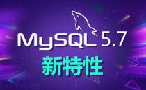 腾讯云CDB迎MySQL 5.7版本,内核全面优化3倍性能提升