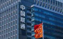 中国联通澄清混改传闻:谈判工作尚在进行中