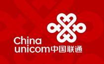 中国联通向BATJ等9名对象发行股票 募资617.25亿元