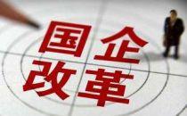 中国联通混改方案:拟建立股权激励机制