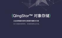 QingStor对象存储推出私有云一体化解决方案 大幅降低存储成本
