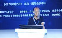 ODCC副主席、中国信通院技术与标准研究所副所长何宝宏 :主持