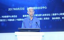 中国通信标准化协会秘书长杨泽民:致辞