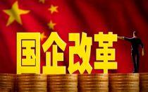 中国联通混改带来启示:互联网+混改有望大行其道