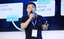 杨志华:开放软件推动新开放网络生态建设