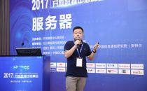 钟杨帆:服务器液冷方案探索
