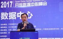 徐忠宇:边缘数据中心发展展望