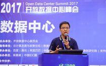 颜小云:数据中心基础设施故障管理最佳实践