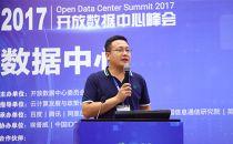 王峰:运营商网络机房DC化改造探讨