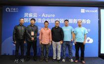 灵雀云与微软Azure达成深度合作