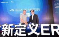 金蝶亚马逊AWS中国战略合作两周年