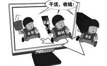 """网信办新规:跟帖评论需实名制 """"水军时代""""就此终结?"""