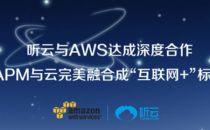 AWS与听云合作:APM与云融合成互联网+标配(图)