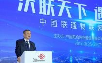 中国联通董事长王晓初:对发展物联网的四点倡议