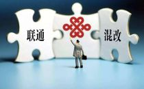 中国联通混合所有制改革不是旧瓶装新酒