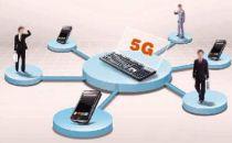 5G商用市场空间大 上中游企业率先受益