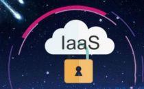 IaaS云提供商能否满足企业独特的IT需求