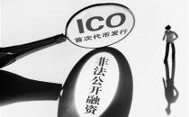 15家ICO交易平台宣布暂停业务