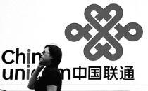 中国联通率先瘦身 机构精简工作10月底前全部完成