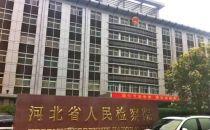 河北省人民检察院利用深信服桌面云办公,实现智慧检务
