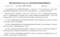 互联网群组注意!微信、QQ群将实名 群主责任大了!