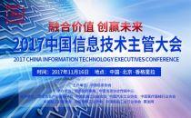 2017中国信息技术主管大会将于11月16日在京开幕