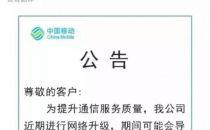 因华为技术人员误操作,80万南宁移动用户手机失联