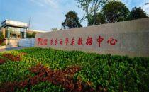 京东自建数据中心核心技术解密 基础设施篇