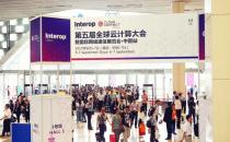 第五届全球云计算大会暨国际网络通信展览会·中国站圆满落幕