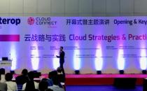 SinoBBD亮相全球云计算大会 彰显一体化云力量