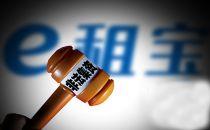 e租宝案终宣判:涉案公司被罚19亿,丁宁判处无期徒刑