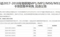 中国移动发布物联网USIM卡项目集采结果 7家企业中标