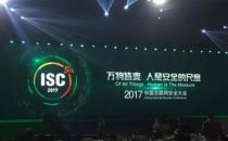 """【最全】大安全时代:2017中国互联网安全大会抢""""鲜""""看"""