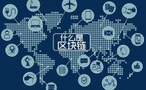 区块链技术:下一代技术革命的希望