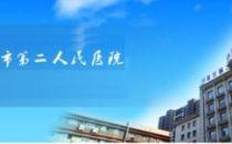 """深信服助力济南市第二人民医院建""""医疗云"""""""