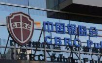 某IDC服务商机房宕机致银行业务中断 银监会发布风险提示