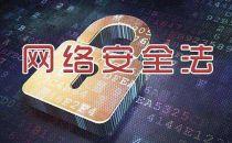 阿里云等4家企业违反《网络安全法》用户身份登记和网站备案要求 被责令整改