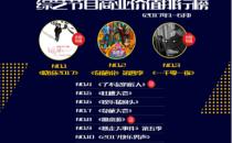 """综艺节目新评价指标""""商业价值指数""""优酷泛文化节目包揽TOP10榜四强"""