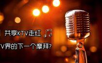 """""""吹""""出来的千亿市场,共享KTV四大困局"""