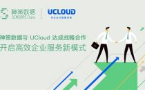 神策数据与UCloud达成战略合作,开启高效企业服务新模式