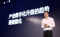 腾讯云+未来上海峰会 以云为动力连接智能未来
