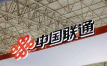 中国联通董事长:4G吃亏在前,投5G不能手软