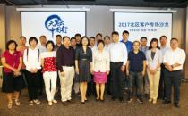 天翼云·中国行-2017北区客户专场沙龙在京召开